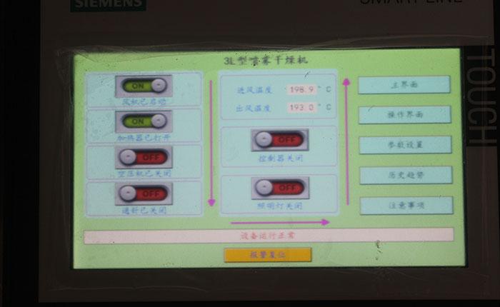 实yan室微型penwu干燥机