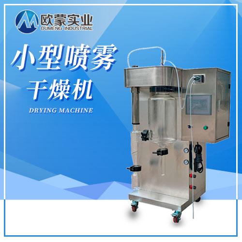 年末实验室小xing喷wu干燥器价格